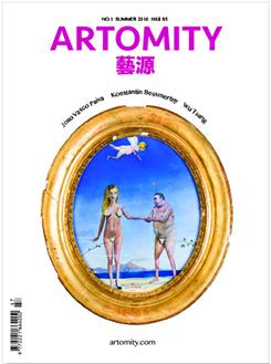 artomity-issue-1
