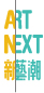 Art Next Logo 85px H