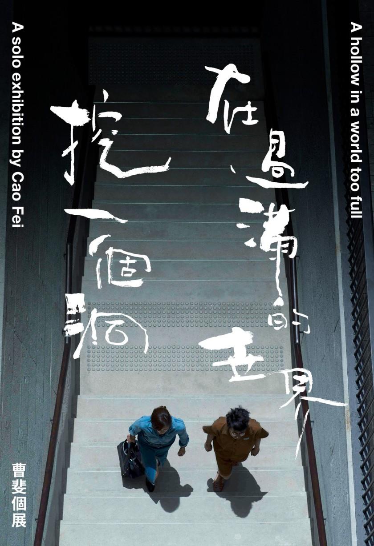 cao-fei-tai-kwun-contemporary-2018